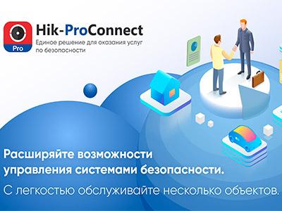 Hik-proconnect от Hikvision: новая облачная платформа удаленного доступа к системам безопасности