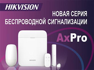 Новая AX PRO серия беспроводной сигнализации Hikvision